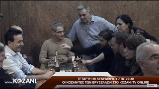 KOZANITV ONLINE Trailer Οι Κοζανίτες των Βρυξελλών