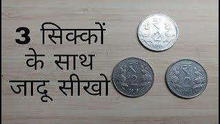 3 सिक्कों के साथ जादू सीखो | | Learn magic with 3 coins