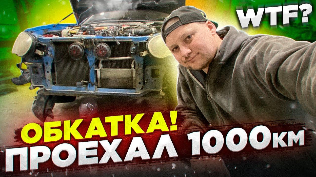 ТА самая SUBARU WRX / Обкатка пошла НЕ ПО ПЛАНУ! Проехал 1000 км !!!