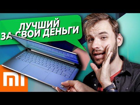 Самый народный ноутбук за 50к! Xiaomi Mi Notebook Air - до сих пор лучший!
