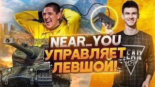 Near_You УПРАВЛЯЕТ LeBwa World of Tanks! Управляю Блогером