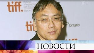 Нобелевская премия политературе 2017 года присуждена Кадзуо Исигуро.