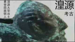 湟源-青海湖之门-昆仑瑶池西王母2 - 三江源青海考古 cf.三星堆