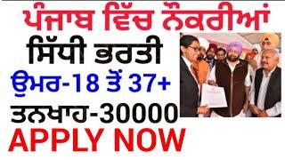 Govt jobs in Punjab in March 2019|Punjab govt jobs|Latest Punjab govt jobs 2019