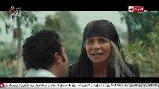 فرحة الخالة عائشة بعد رجوع هوجان وأبوه #هوجان