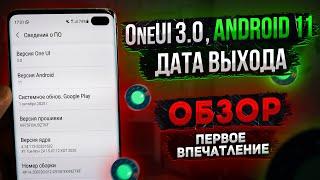 ONE UI 3.0 - Как Установить На Samsung ? Дата Выхода / МОИ ВПЕЧАТЛЕНИЯ cмотреть видео онлайн бесплатно в высоком качестве - HDVIDEO