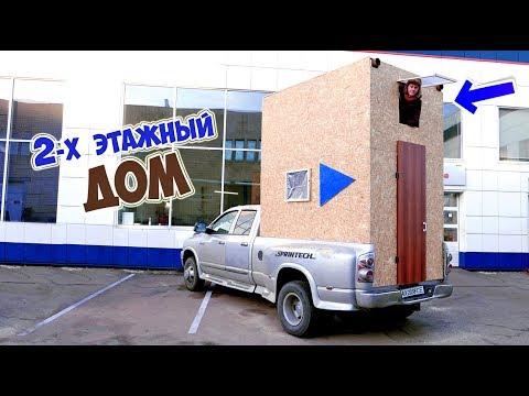 2-Х ЭТАЖНЫЙ ДОМ НА КОЛЕСАХ - DIY