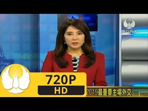 20190423 《走進台灣》 第二屆一帶一路峰會 中國2019最重要主場外交