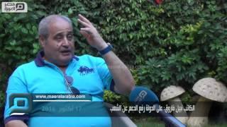 مصر العربية | الكاتب نبيل فاروق: على الدولة رفع الدعم عن الشعب