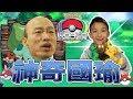 鏡週刊 動漫遊戲》台灣首位寶可夢冠軍 吳比分享奪冠歷程