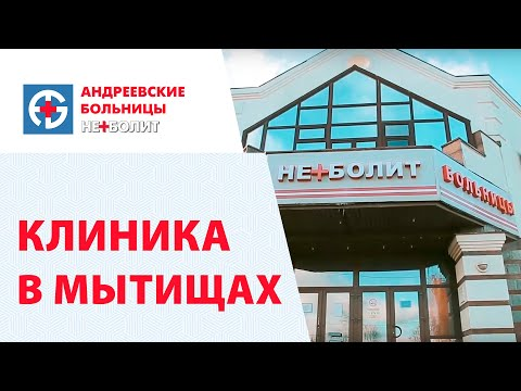 Клиника НЕБОЛИТ в Мытищах. Сеть медицинских центров Неболит