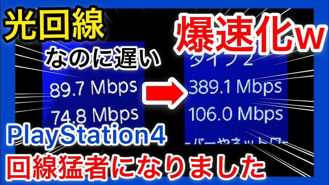 速度 ps4 回線 PS4回線速度遅い理由 目安の時間とスピード