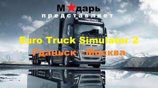 Euro Truck Simulator 2 | #1 | Гданьск - Москва(Многие наверное слыхали про Euro Truck Simulator 2. Ну о чем эта игра? - Спросите Вы. Да ни о чем! Но, блин, она так затяги..., 2015-06-11T23:15:13.000Z)