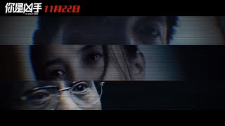 《你是凶手》演技特辑(王千源 / 宋佳 / 冯远征 / 李九霄)【预告片先知 | 20191025】