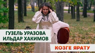 "Новинка! Гузель Уразова и Ильдар Хакимов - ""Козге ярату"""