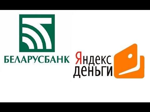 Как перевести деньги с Беларусбанка на Яндекс?