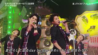[J-POP] 2012 Wild at Heart [ARASHI](아라시) ARASHI 検索動画 8