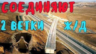 Крымский мост(20.02.2019) Ж/Д подходы Начали соединять Ж/Д ветки с моста и Керчи