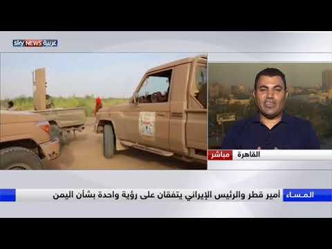 أمير قطر والرئيس الإيراني يتفقان على رؤية واحدة بشأن اليمن  - نشر قبل 2 ساعة