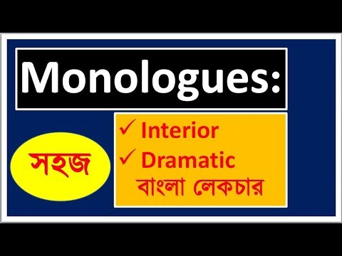 monologue-bangla-lecture।-what-is-dramatic-monologue-।-dramatic-monologue-in-bengali-interior