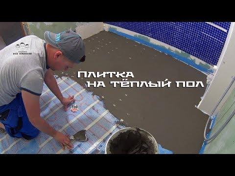 Как положить плитку на электрический тёплый пол