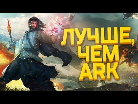 Citadel: Forged with Fire - ЛУЧШЕ ЧЕМ ARK SURVIVAL EVOLVED!? Citadel: Forged with Fire - Обзор