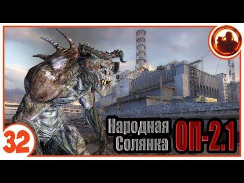 ЧАЭС-2. Народная Солянка + Объединенный Пак 2.1 / НС+ОП 2.1 # 032