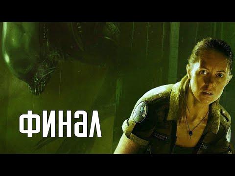 """Alien: Isolation. Прохождение 7. Сложность """"Невозможная / Nightmare""""."""