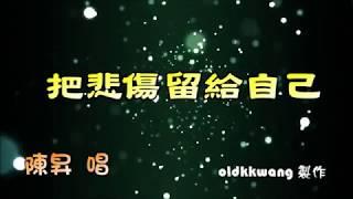 把悲傷留給自己 特效karaoke 字幕