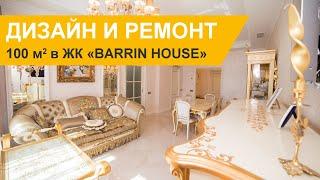 Дизайн и ремонт трёхкомнатной квартиры 100 кв.м в ЖК «Barrin House»