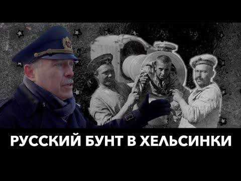 Матросы-наркоманы в Финляндии   Как либеральная идеология погубила российский флот   16+