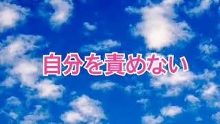 自分を責めない【全盲の運波セラピスト松島みゆき】 thumbnail