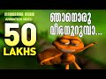 Download Njanoru Veeran Urumba from Animation Super Hit  Kilukkampetty MP3 song and Music Video