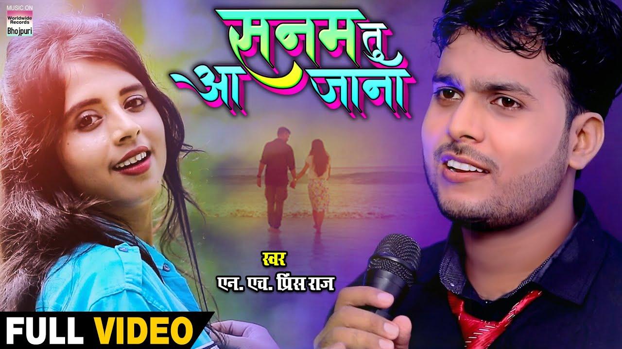 #Video - सनम तू आ जाना | N.H. Prince Raj | Sanam Tu Aa Jaana | Bhojpuri Sad Video Song 2020
