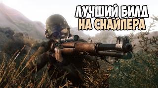 Fallout 4 ЛУЧШИЙ БИЛД НА СНАЙПЕРА ДЛЯ СЛОЖНОСТИ ВЫЖИВАНИЕ
