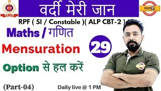 Class 29    # RPF   वर्दी मेरी जान   Maths   by Rahul Sir   Mensuration   Expected Questions part-04