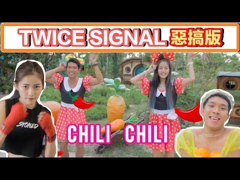 "TWICE(트와이스) ""SIGNAL"" 搞笑版 听完马上想飞去泰国!"