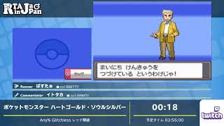 RTA in Japan Online 2 - ポケットモンスター ハートゴールド・ソウルシルバー