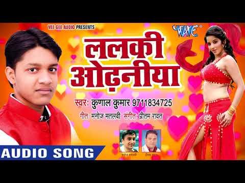 Lalki Odhaniyan - Dhire Dhire Lahare - Kunal Kumar - New Bhojpuri Romantic Song 2018