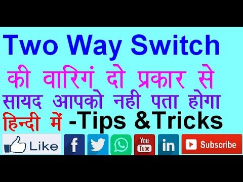 Two way switch wiring in Hindi YouTube