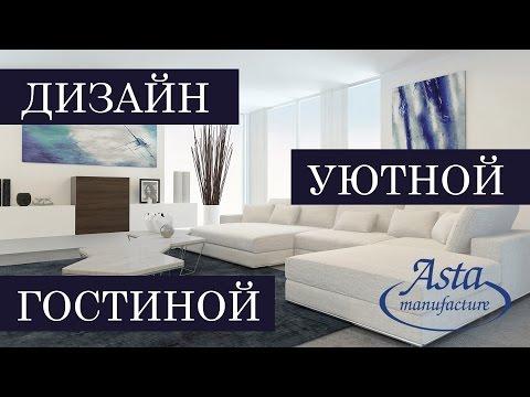 Дизайн уютной гостиной от Аста М. Виды натяжных потолков.
