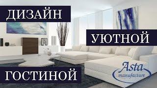 Дизайн уютной гостиной от
