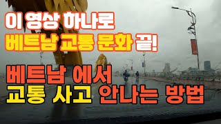 베트남에서 사고 안나고 안전하게 운전하는 방법!  (이…