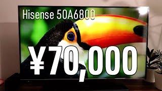 50インチ7万円の激安4Kテレビ購入!ハイセンス 50A6800はコスパ最高の液晶テレビだった 液晶テレビ 検索動画 1