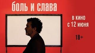 БОЛЬ И СЛАВА   Трейлер #1   В кино с 12 июня