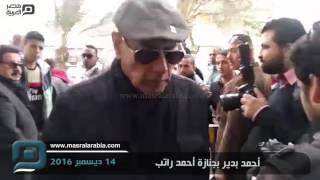 مصر العربية | أحمد بدير بجنازة أحمد راتب