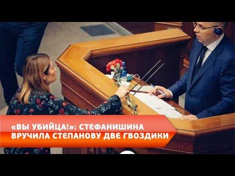 """""""Вы убийца!"""": Стефанишина вручила Степанову две гвоздики"""