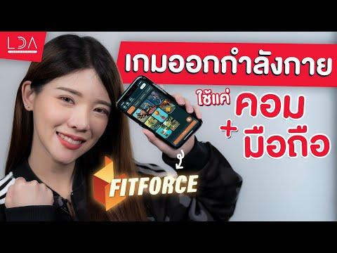 ลองเล่น Fitforce เกมออกกำลังกาย ไม่ต้องซื้อเครื่องแพง | LDA เฟื่องลดา