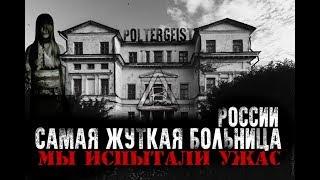Самая Жуткая Больница России Ghost Poltergeist Столкнулись с Паранормальным Ужас