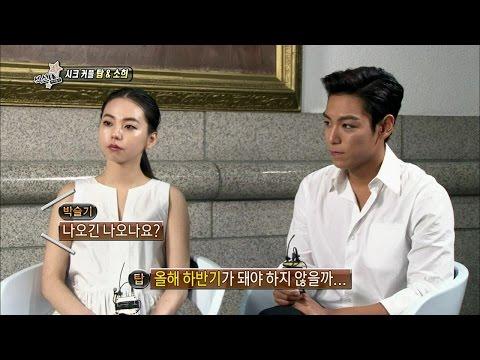【TVPP】T.O.P(BIGBANG) - Chic Couple with Ahn So-hee, 탑(빅뱅) - 시크 커플 (with 안소희) @ Section TV